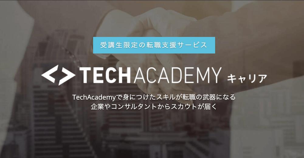 TechAcademyのキャリアサポート