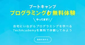 TechAcademyの無料体験コース