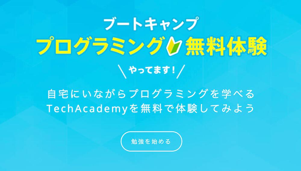 TechAcademyの無料体験はどんなサービス?