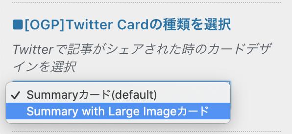 Twitterカードを変更