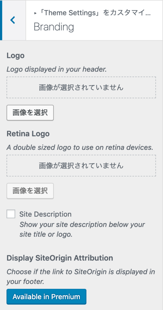 【Unwind】Theme Settings-Branding