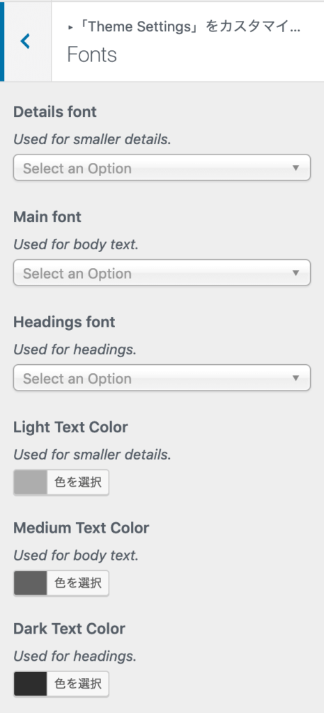 【Unwind】Theme Settings-Fonts</h3>