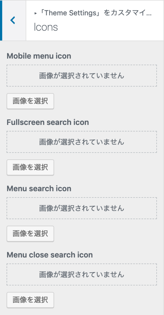 【Unwind】Theme Settings-Icons