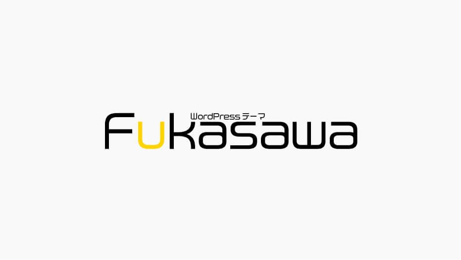 【WordPress】Fukasawaの使い方とカスタマイズ【すべて解説】