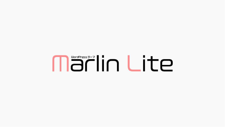 【WordPress】Marlin Liteの使い方とカスタマイズ【無料テーマ】