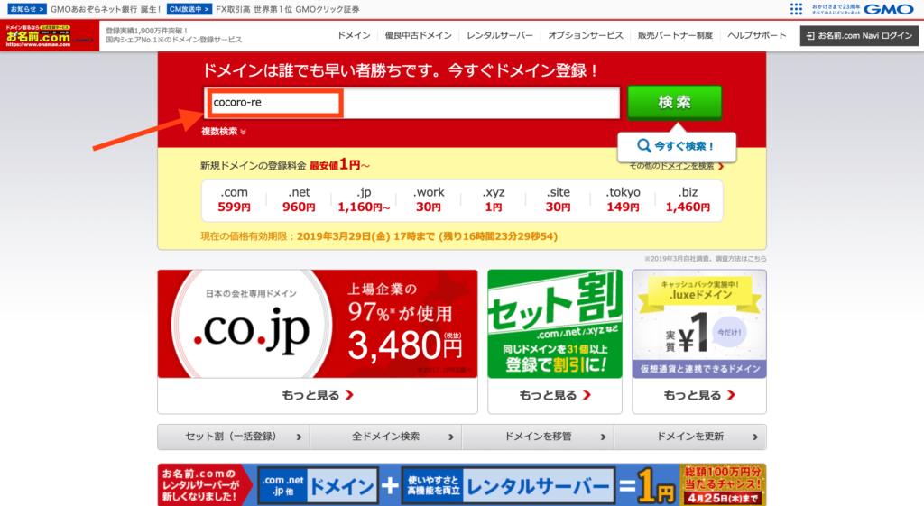 お名前.comのトップ画面