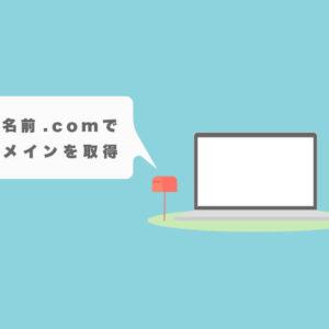 お名前.comの登録方法と注意点・費用【わかりやすく解説】