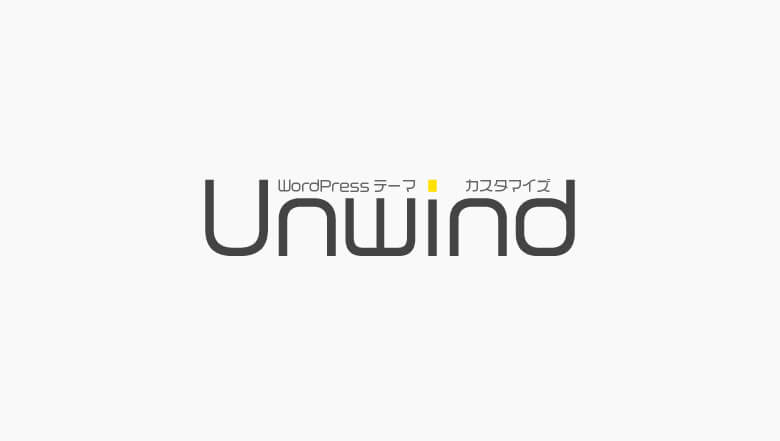 【WordPress】SiteOrigin Unwindの使い方とカスタマイズ【無料テーマ】