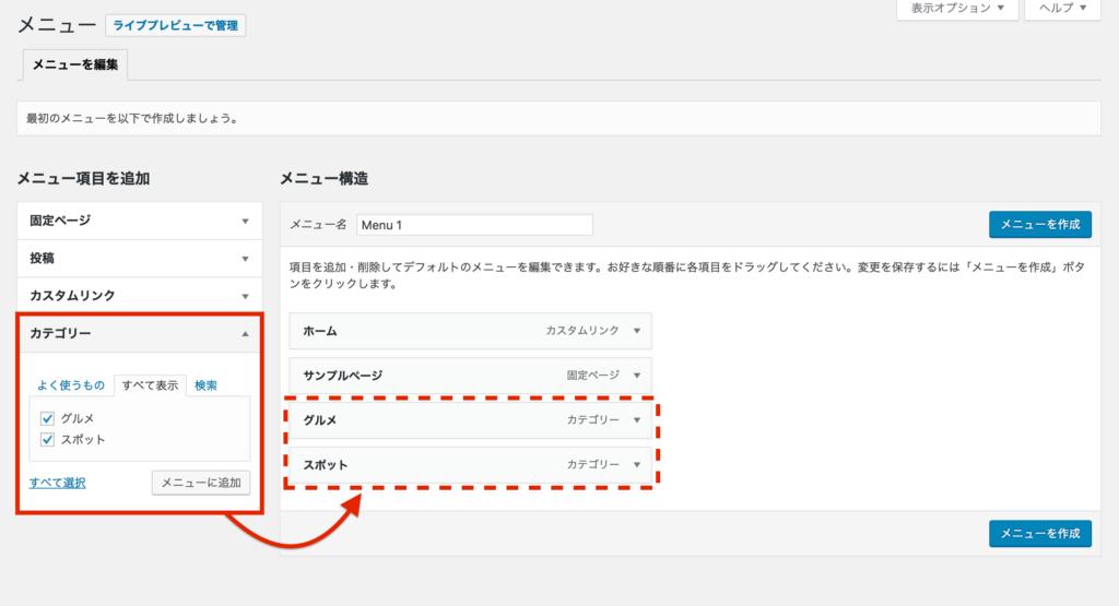 wordpressのメニュー設定3