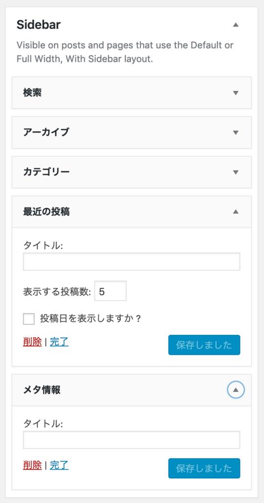 wordpressのサイドバー設定2