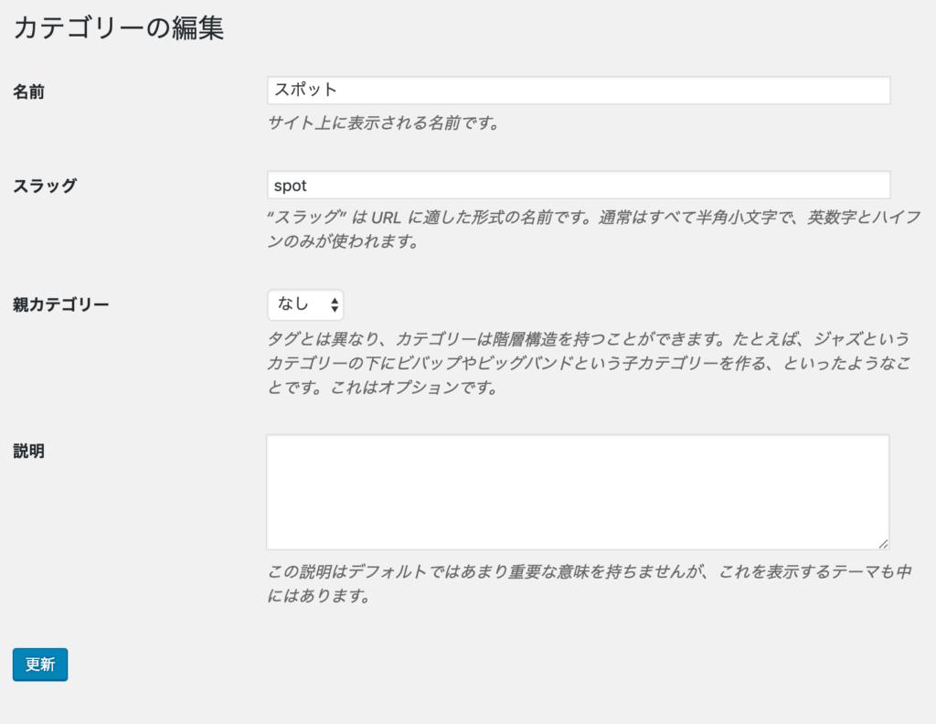 wordpressのカテゴリー設定3