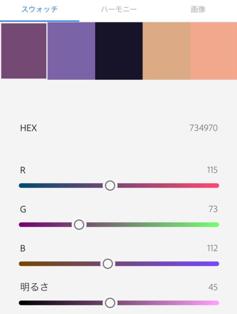 Adobe Captureで配色を調べる