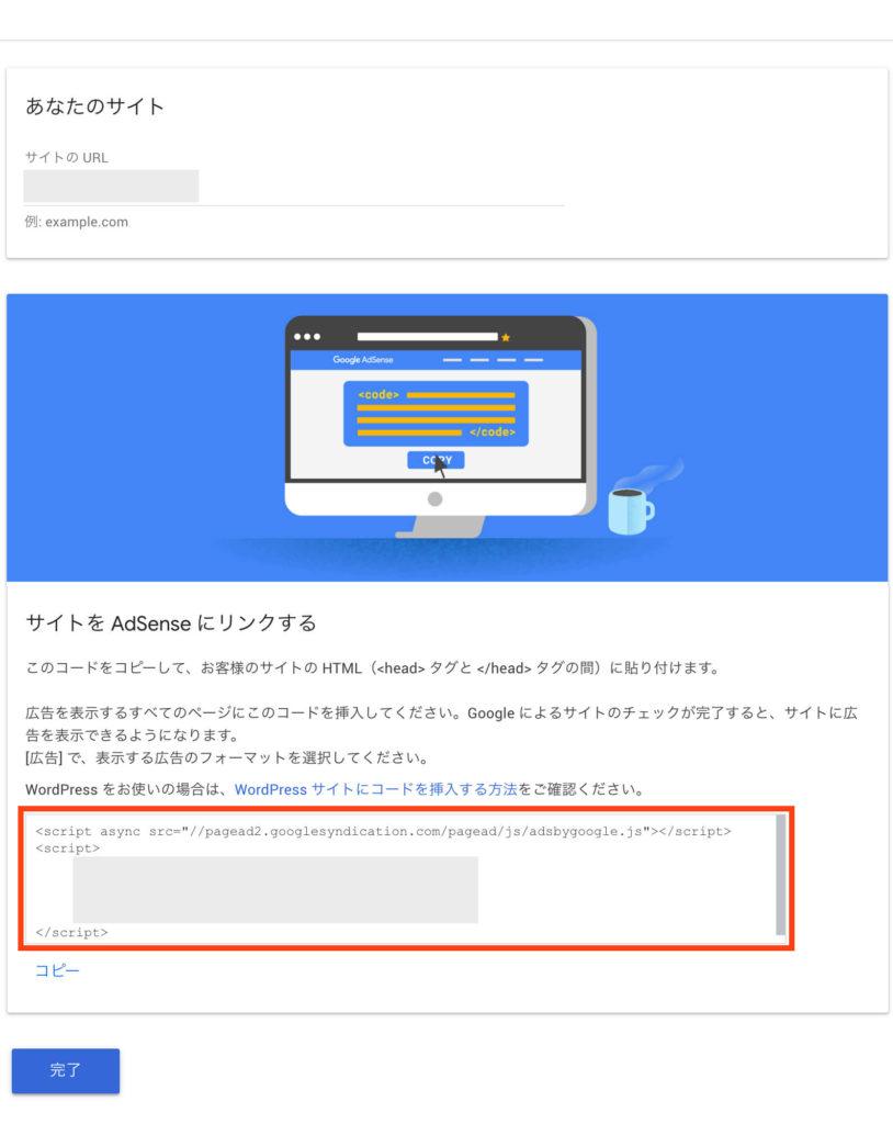 googleアドセンスのサイト追加