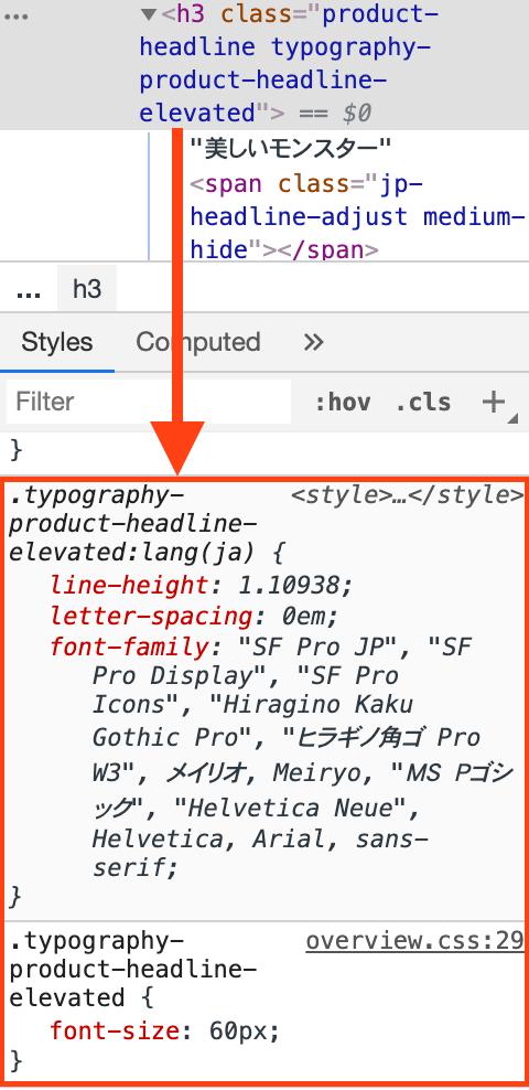 CSSが下に表示される