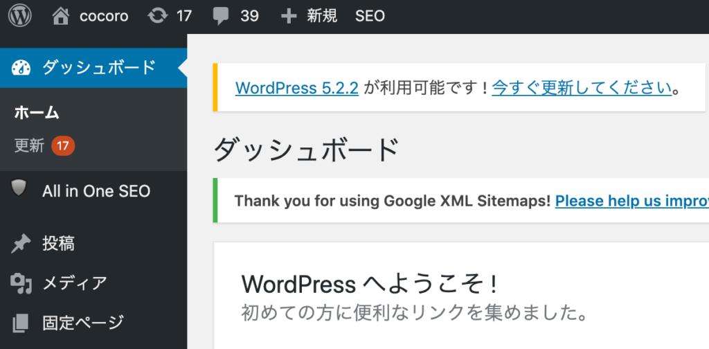 WordPressのアイキャッチ画像がぼやける時は設定を見る