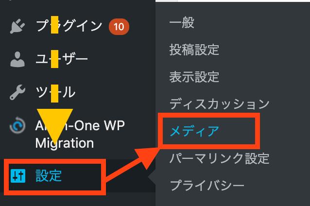 WordPressのアイキャッチ画像がぼやける時は設定→メディア