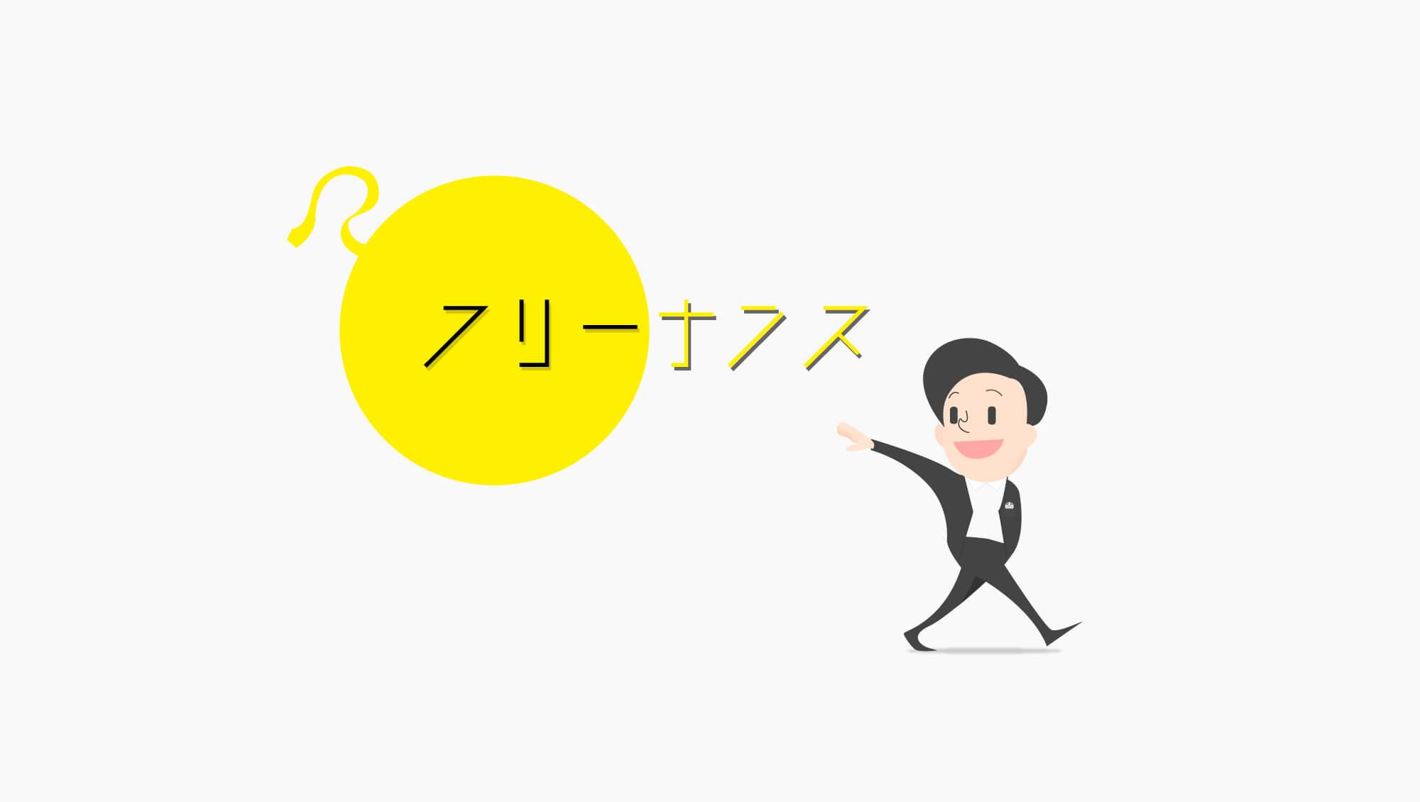 フリーナンスのメリット・デメリットと登録方法【フリーランス必見】