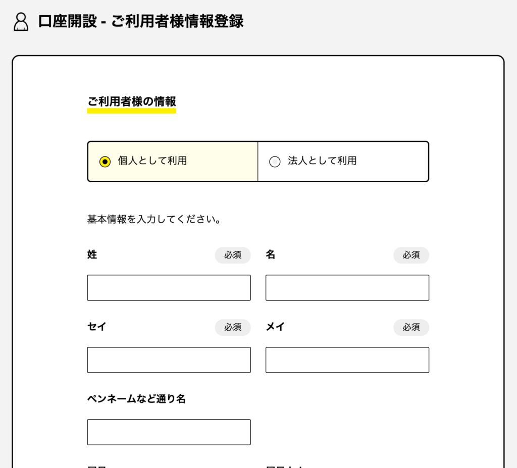 フリーナンスの登録方法9