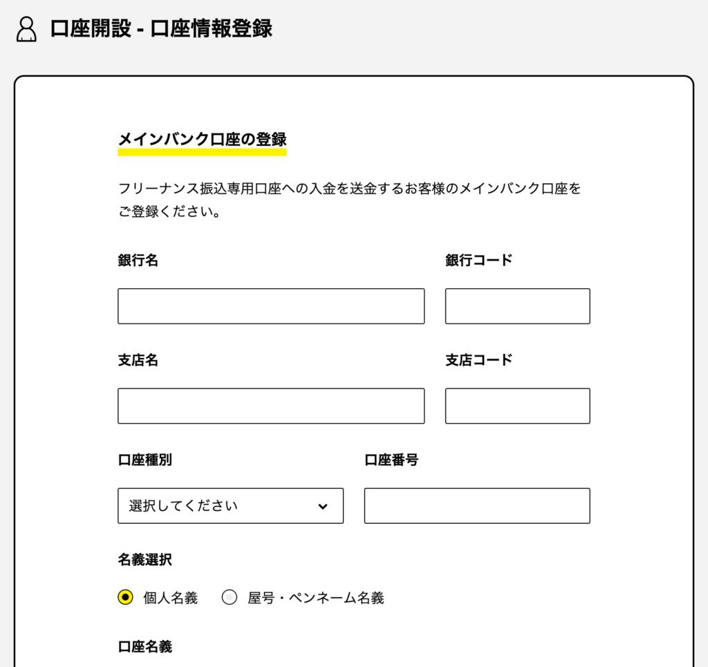 フリーナンスの登録方法10