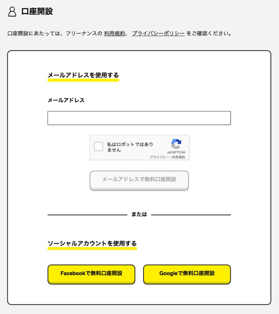 フリーナンスの登録方法