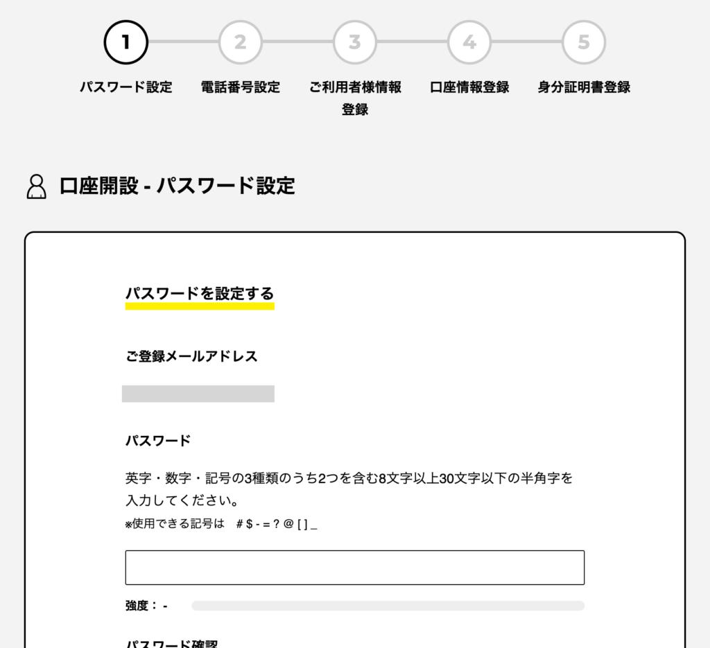 フリーナンスの登録方法4