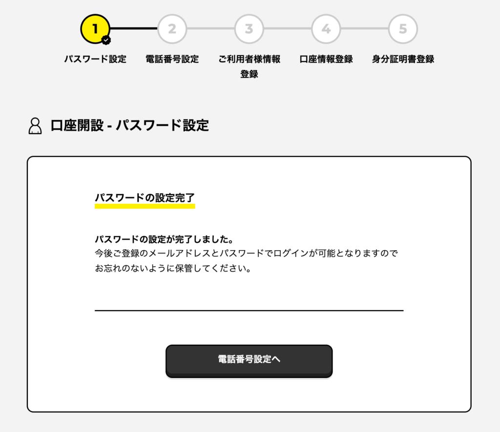 フリーナンスの登録方法5