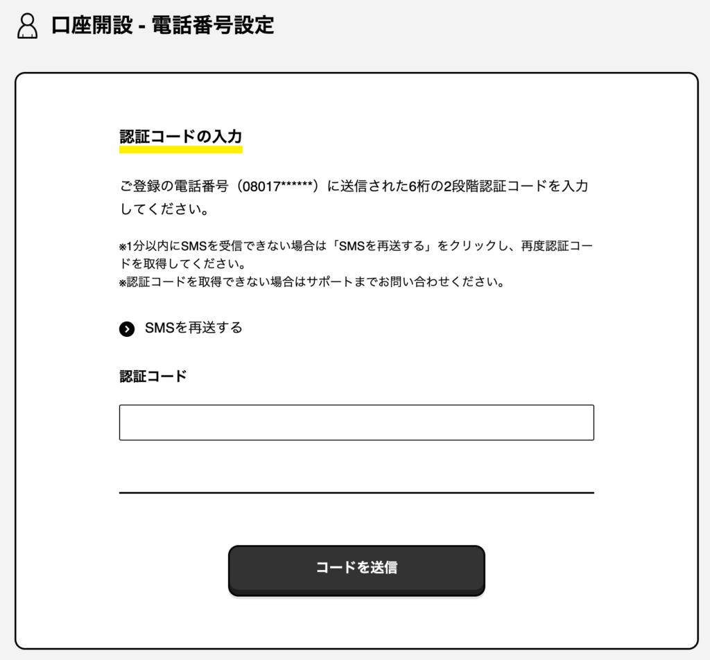フリーナンスの登録方法7