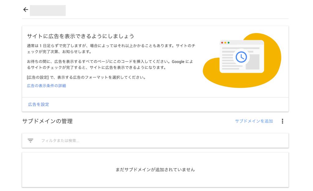 googleアドセンスのサイト追加4