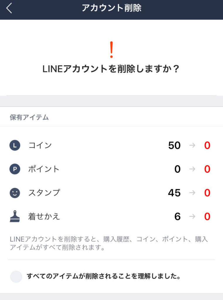 LINEアカウント削除4