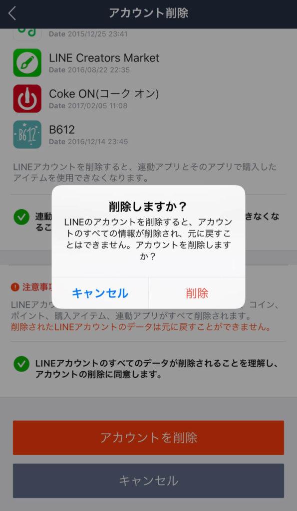 LINEアカウント削除5