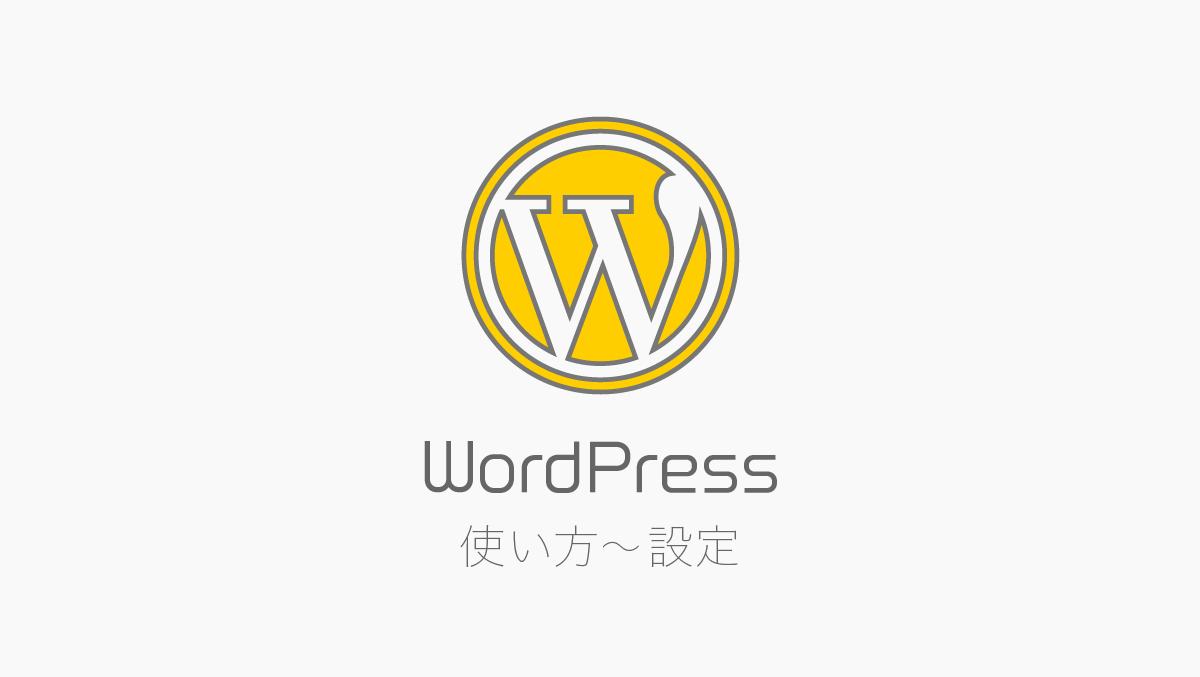 WordPressの使い方を初心者向けに解説・テーマから設定方法まで