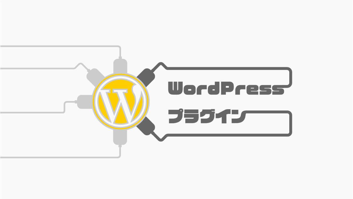 WordPressでおすすめのプラグイン6選とインストール手順【必要最低限】