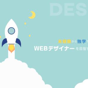 【WEBデザイナー未経験】独学3ヶ月集中で作れるおすすめ勉強法