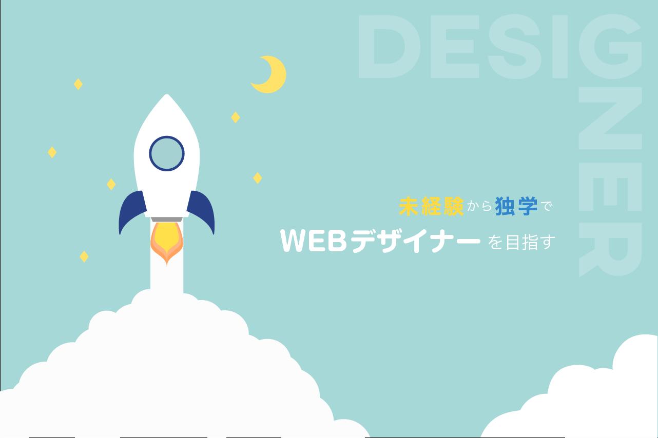独学 web デザイナー