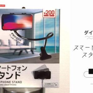 【ダイソー】200円のスマホスタンド!車でも寝ながらでも使える便利グッズ