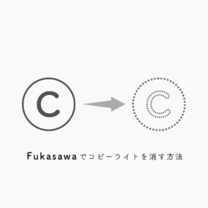 【WordPress】Fukasawaのコピーライトを消す方法【コピペ可】