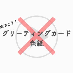 【ダイソー】グリーティングカード・色紙が販売中止?動画が送れるカードの今後は?