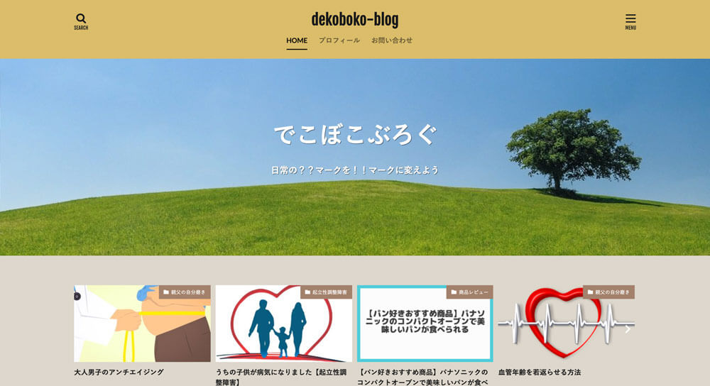 【dekoboko-blog】げんぞおさん
