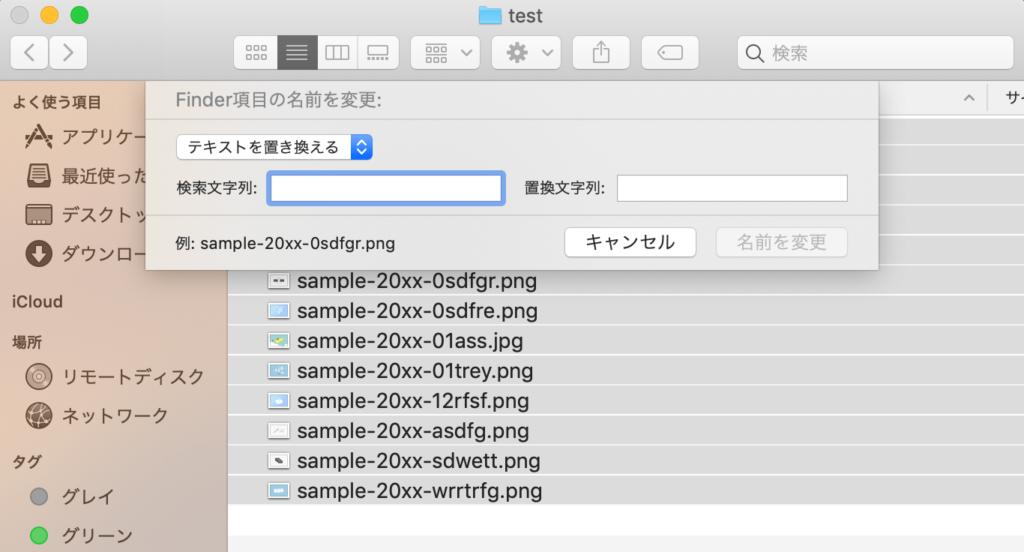 変更したいファイルを選択して右クリック