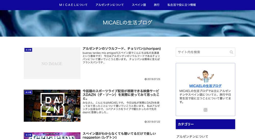 【MICAELの生活ブログ】MICAELさん