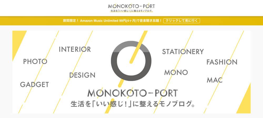 【モノコトポート】ぱぴぺぺさん