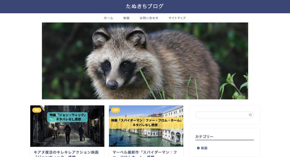 【たぬきちブログ】たぬきちさん