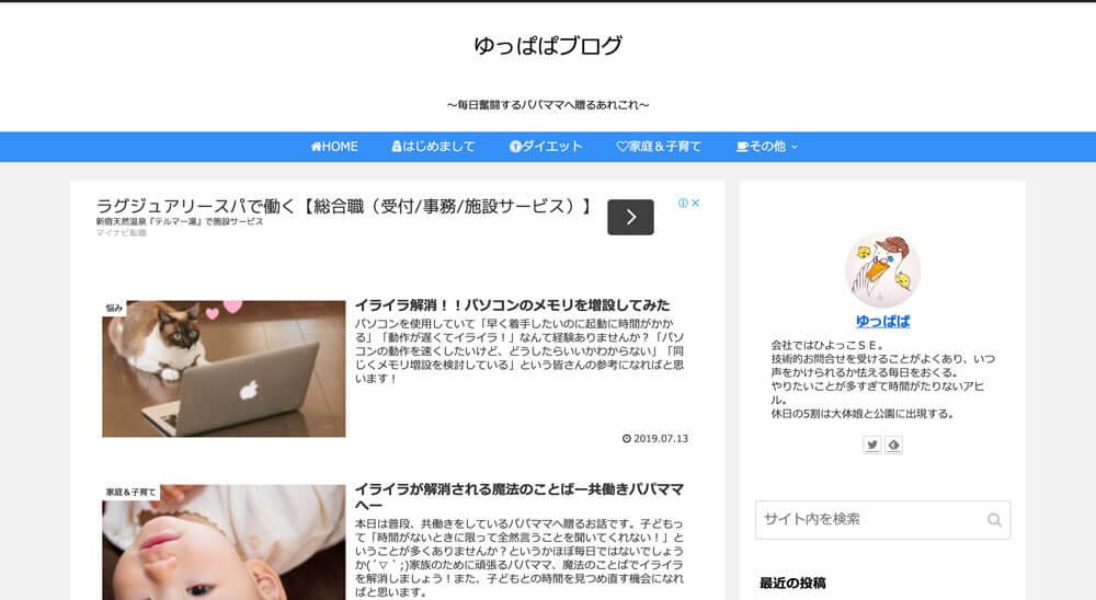 【ゆっぱぱブログ】ゆっぱぱさん