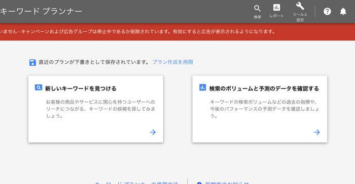 【キーワード選定2】キーワードプランナー