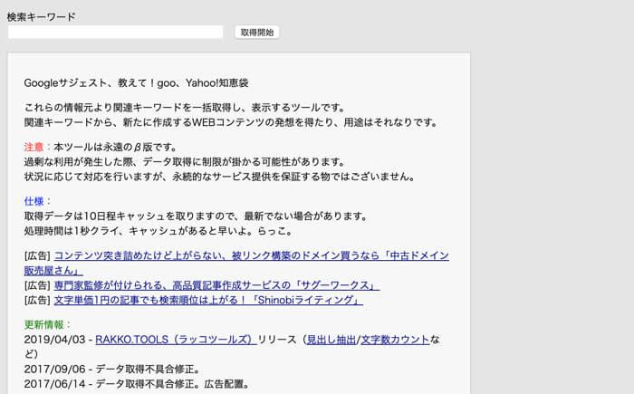 【キーワード選定1】関連キーワード取得ツール