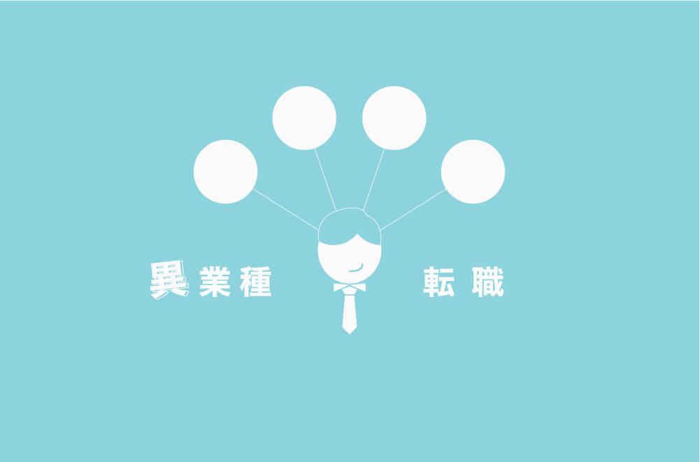 使ってよかった異業種転職エージェント3選【未経験必見】