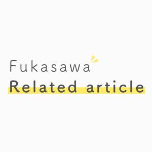 WordPressのFukasawaで関連記事を表示する方法【コピペ可】