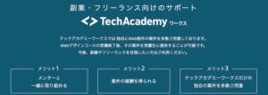 TechAcademyのWebデザインコースでは副業サポートがある