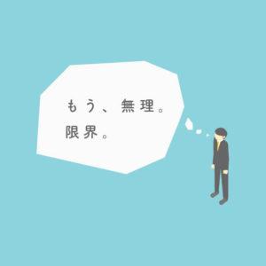 『仕事がもう無理、限界』と感じたらシンプルに辞めるべき理由