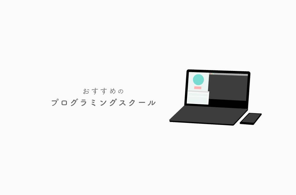 プログラミングスクール経験者がおすすめする3校【完全無料あり】